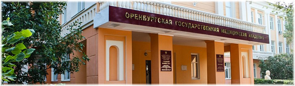 The Orenburg State Medical Academy